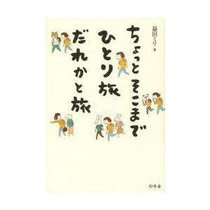 本 ISBN:9784344024168 益田ミリ/著 出版社:幻冬舎 出版年月:2013年06月 ...