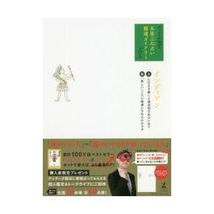 ゲッターズ飯田の五星三心占い開運ダイアリー 2019金/銀のインディアン