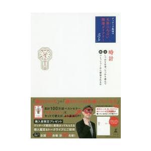 ゲッターズ飯田の五星三心占い開運ダイアリー 2019金/銀の時計