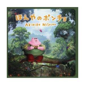 本 ISBN:9784344033832 にしのあきひろ/著 出版社:幻冬舎 出版年月:2018年1...