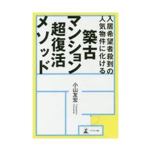 本 ISBN:9784344915282 小山友宏/著 出版社:幻冬舎メディアコンサルティング 出版...
