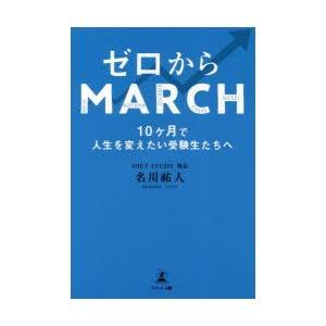 本 ISBN:9784344920729 名川祐人/著 出版社:幻冬舎メディアコンサルティング 出版...