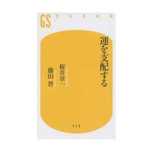 本 ISBN:9784344983748 桜井章一/著 藤田晋/著 出版社:幻冬舎 出版年月:201...