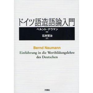 ドイツ語造語論入門