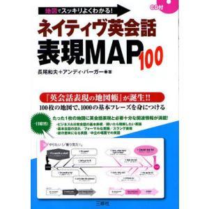 本 ISBN:9784384056075 長尾和夫/著 アンディ・バーガー/著 出版社:三修社 出版...