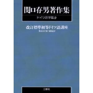 関口存男著作集 ドイツ語学篇9 POD版