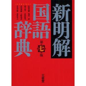 本 ISBN:9784385131078 山田忠雄/編 柴田武/編 酒井憲二/編 倉持保男/編 山田...
