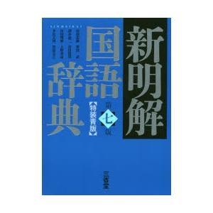 新明解国語辞典 特装青版