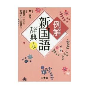 本 ISBN:9784385136882 林四郎/監修 篠崎晃一/編著 相澤正夫/編著 大島資生/編...