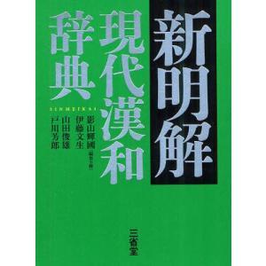 本 ISBN:9784385137551 影山輝國/編著 伊藤文生/編著 山田俊雄/編著 戸川芳郎/...