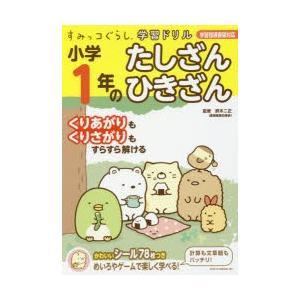 小学1年のたしざんひきざんの関連商品7