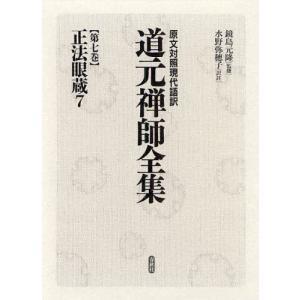 道元禅師全集 原文対照現代語訳 第7巻