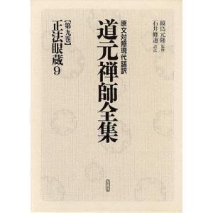 道元禅師全集 原文対照現代語訳 第9巻