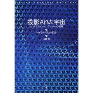 本 ISBN:9784393366240 マイケル・タルボット/著 川瀬勝/訳 出版社:春秋社 出版...