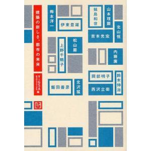 建築の新しさ、都市の未来 建築文化シナジー Y‐GSA 横浜国立大学大学院 編 の商品画像|ナビ