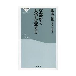 本 ISBN:9784396113629 松本紘/〔著〕 出版社:祥伝社 出版年月:2014年04月...