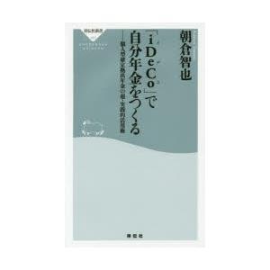 本 ISBN:9784396114930 朝倉智也/〔著〕 出版社:祥伝社 出版年月:2017年01...