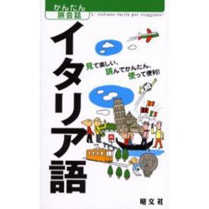 イタリア語 見て楽しい、読んでかんたん、使って便利!