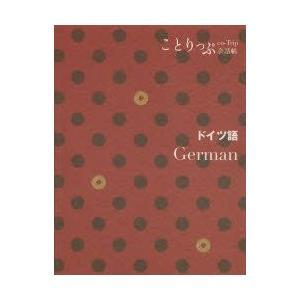 本 ISBN:9784398215741 出版社:昭文社 出版年月:2013年04月 サイズ:207...