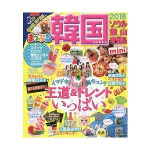 韓国mini ソウル・釜山・済州島 '18の商品画像