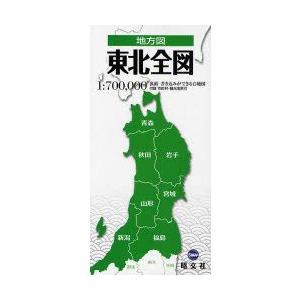 東北全図 2版