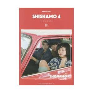 楽譜 SHISHAMO 4 SHIS