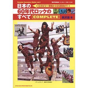 日本の60年代ロックのすべてCOMPLETE ロカビリー登場からGS革命まで|guruguru