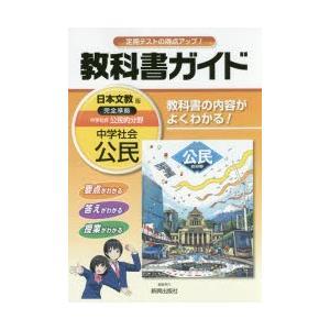 本 ISBN:9784402463199 出版社:新興出版社啓林館 出版年月:2016年03月 中学...