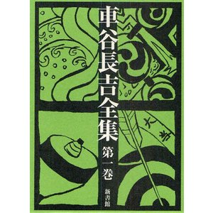本 ISBN:9784403150111 車谷長吉/著 出版社:新書館 出版年月:2010年06月 ...
