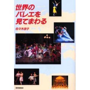 世界のバレエを見てまわる|guruguru