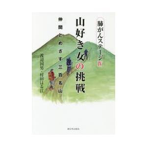 本 ISBN:9784406061599 渡辺国男/著 村田はる江/著 出版社:新日本出版社 出版年...