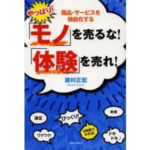本 ISBN:9784408109541 藤村正宏/著 出版社:実業之日本社 出版年月:2012年1...