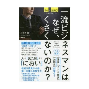本 ISBN:9784408337845 村井千尋/著 出版社:実業之日本社 出版年月:2018年0...