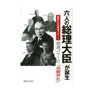 六人の総理大臣が誕生最強の出世開運スポット強運パワーの「高麗神社」