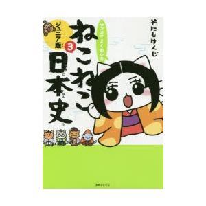 本 ISBN:9784408415192 そにしけんじ/著 出版社:実業之日本社 出版年月:2018...