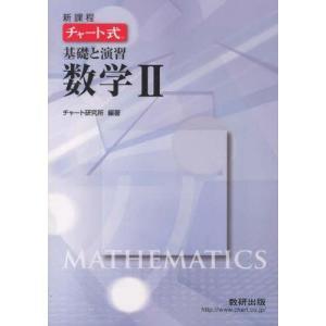 新課程 チャート式基礎と演習数学2