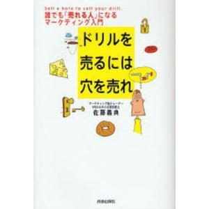 本 ISBN:9784413036238 佐藤義典/著 出版社:青春出版社 出版年月:2007年01...
