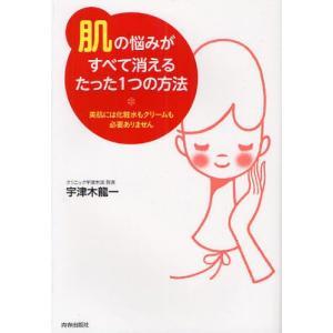本 ISBN:9784413038270 宇津木龍一/著 出版社:青春出版社 出版年月:2012年0...