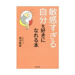 本 ISBN:9784413039987 長沼睦雄/著 出版社:青春出版社 出版年月:2016年05...