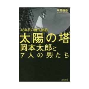 「太陽の塔」岡本太郎と7人の男(サムライ)たち 48年目の誕生秘話