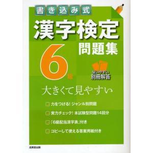 書き込み式漢字検定6級問題集 大きくて見やすいの関連商品3