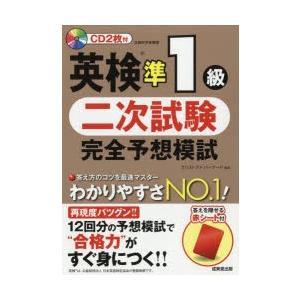 本 ISBN:9784415227504 クリストファ・バーナード/監修 出版社:成美堂出版 出版年...