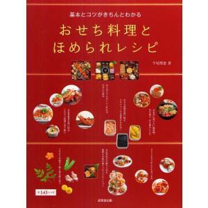基本とコツがきちんとわかるおせち料理とほめられレシピ 全14...