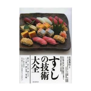 すしの技術大全 江戸前握り寿司、押し寿司、棒寿司の知識から魚...