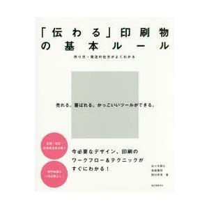 本 ISBN:9784416616598 佐々木剛士/著 島崎肇則/著 西村希美/著 出版社:誠文堂...