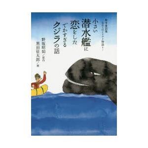 小さい潜水艦に恋をしたでかすぎるクジラの話 戦争童話集〜忘れてはイケナイ物語り〜|guruguru