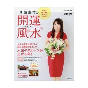 李家幽竹の開運風水 2019|guruguru