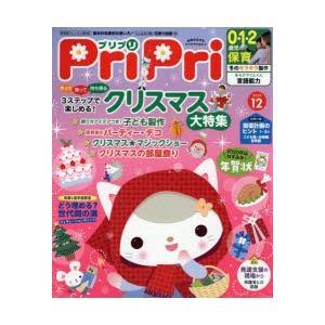 PriPri 2019年12月号