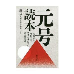 元号読本 「大化」から「令和」まで全248年号の読み物事典