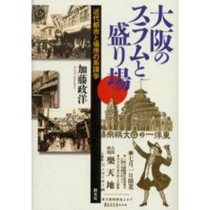 大阪のスラムと盛り場 近代都市と場所の系譜学
